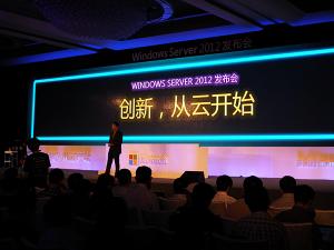 Windows Server 中国发布会