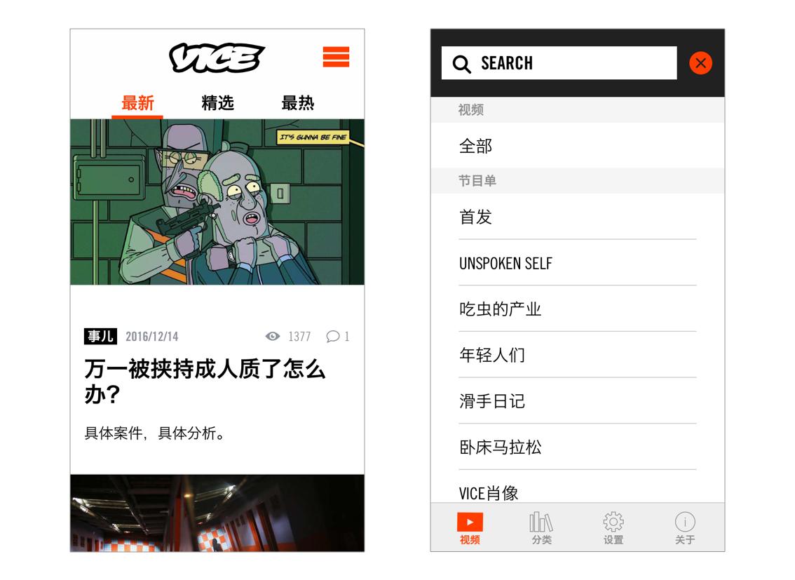旧版的 Vice China App
